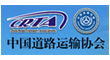 China Road Transport Associations